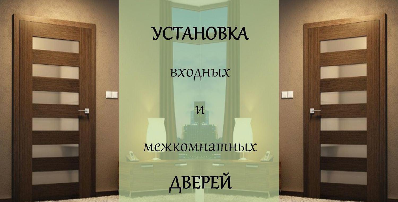 Установка и продажа дверей в Северске