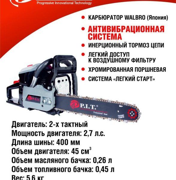 gcs-45-d бензопила p.i.t