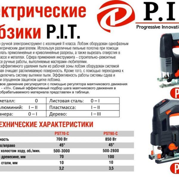 Лобзик PIT PST70-C