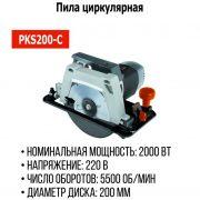 P.I.T.РКS200-С Пила циркулярная